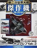 第二次世界大戦傑作機コレクション 32号 (ヤコブレフ Yak-3) [分冊百科] (モデルコレクション付) (第二次世界大戦 傑作機コレクション)