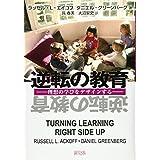逆転の教育: 理想の学びをデザインする