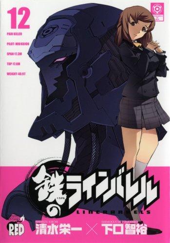 鉄のラインバレル 12 (チャンピオンREDコミックス)の詳細を見る