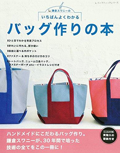 いちばんよくわかる バッグ作りの本 (レディブティックシリーズno.4041)