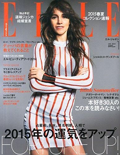 RoomClip商品情報 - ELLE JAPON (エル・ジャポン) 2015年 01月号