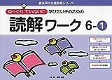 ゆっくりていねいに学びたい子のための読解ワーク 6ー1 (喜楽研の支援教育シリーズ)