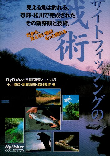 サイトフィッシングの戦術—見える魚は釣れる。忍野・桂川で完成されたその観察眼と技術 (FlyFisher COLLECTION)