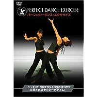 パーフェクト・ダンス・エクササイズ