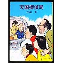 天国探偵局 (ソノラマ文庫)