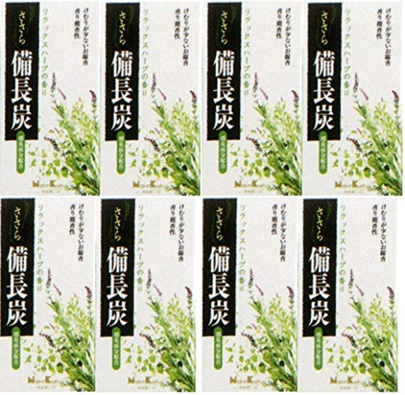 妊娠した泥沼影響力のある【まとめ買い】ささら備長炭 リラックスハーブ バラ詰×8個