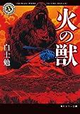 火の獣 (角川ホラー文庫)