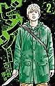 ビンゾー(2): 少年チャンピオン・コミックス
