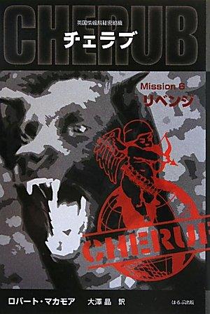 英国情報局秘密組織CHERUB(チェラブ)〈Mission6〉リベンジの詳細を見る