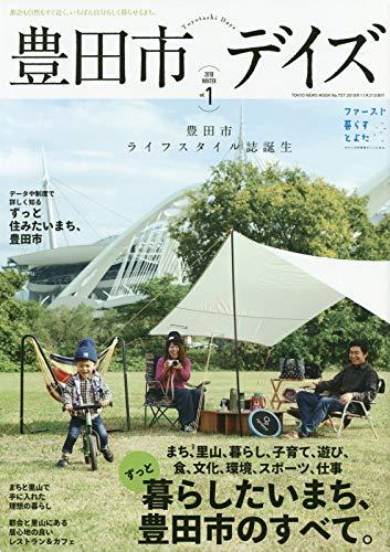 豊田市デイズ (TOKYO NEWS MOOK 757号)