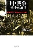 日中戦争一兵士の証言―生存率3/1000からの生還 (光人社NF文庫)