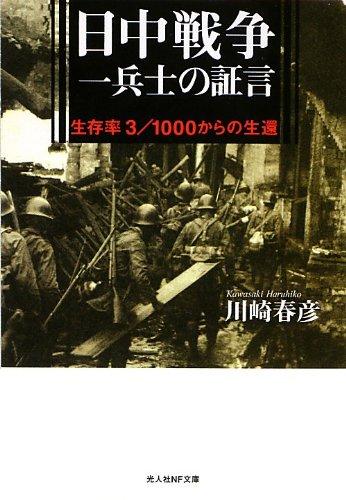 日中戦争一兵士の証言―生存率3/1000からの生還 (光人社NF文庫)の詳細を見る