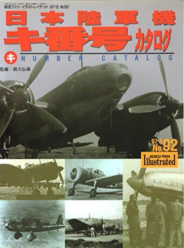 航空ファン イラストレイテッド 日本陸軍機 キ番号カタログ 1997.2月号 No.92