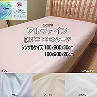 ダニやホコリを通さない!東洋紡アルファイン ボックスシーツ 100x200x30cm シングルサイズ 日本製 (ベージュ)