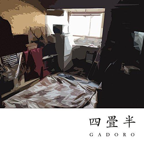 GADORO【クズ】歌詞の意味を解釈!自らを「クズ」と呼ぶ意味は?誰もが背負う劣等感に響く言葉たち!の画像