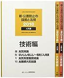新・公害防止の技術と法規大気編(全3冊セット) 2018―公害防止管理者等資格認定講習用