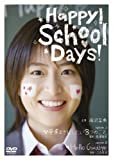 Happy! School Days![DVD]