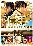 億男 通常版[DVD]