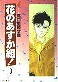 花のあすか組! (3) (コミック版高口里純文庫)