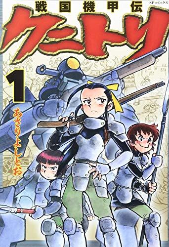 戦国機甲伝クニトリ 1 (SPコミックス)の詳細を見る
