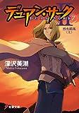 デュアン・サークII(7) 烈火錯乱<上><デュアン・サークII> (電撃文庫)