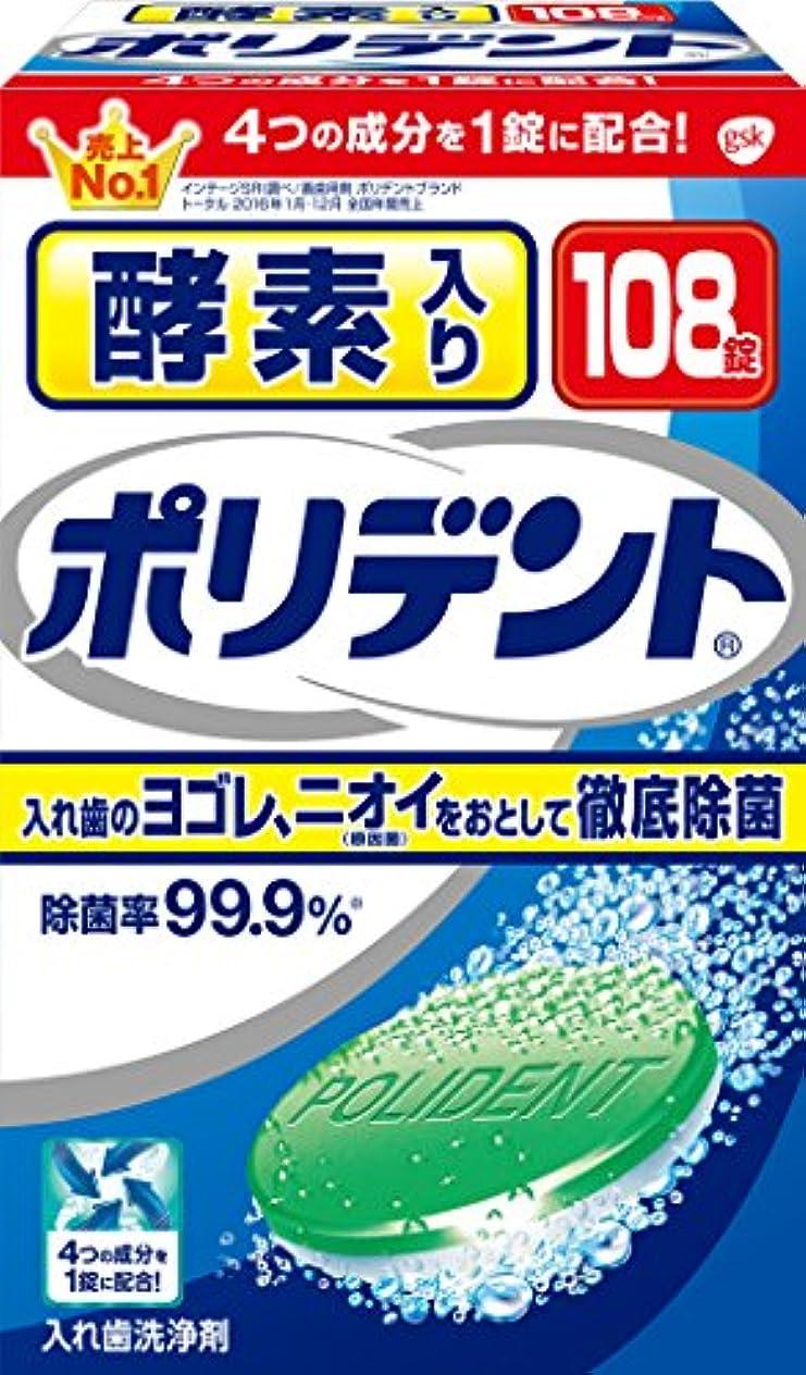 口ひげあからさま値する入れ歯洗浄剤 酵素入り ポリデント 108錠