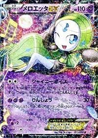 ポケモンカード 【メロエッタEX】【Rキラ】PMSC-011-R ≪シャイニーコレクション 収録≫
