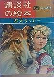 名犬ラッシー (講談社の絵本 ゴールド版 46)