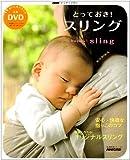 とっておき!スリング (生活実用シリーズ—NHKすくすく子育て) amazon