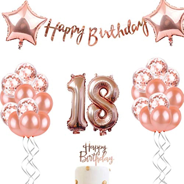 ローズゴールド誕生日パーティー シャンパン色 アルミバルーン 紙吹雪入れ 華やか飾りセット(18歳)