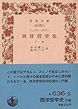 西洋哲学史〈下巻〉 (1958年) (岩波文庫)