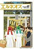 エルネオス (ELNEOS) 2020年2月号 (2020-02-01) [雑誌]