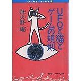 UFOと猫とゲームの規則 (角川文庫―スニーカー文庫)