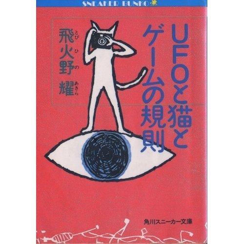 UFOと猫とゲームの規則 (角川文庫―スニーカー文庫)の詳細を見る