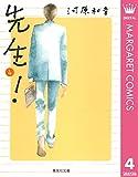 先生! 4 (マーガレットコミックスDIGITAL)
