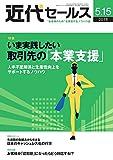 近代セールス 5月15日号 (2018-05-05) [雑誌]