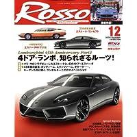 Rosso (ロッソ) 2008年 12月号 [雑誌]
