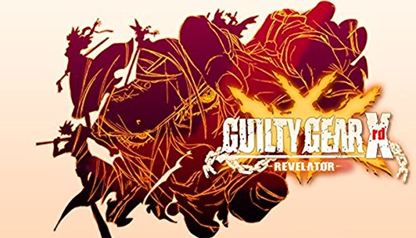 GUILTY GEAR Xrd -REVELATOR-|オンラインコード版