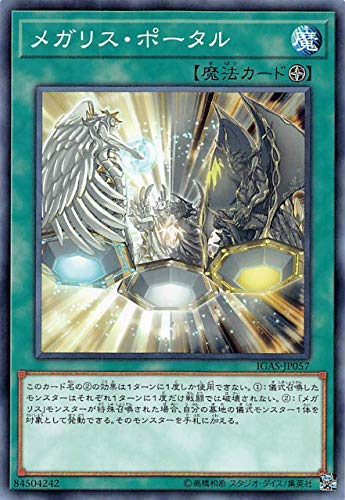 メガリス・ポータル ノーマル 遊戯王 イグニッション・アサルト igas-jp057