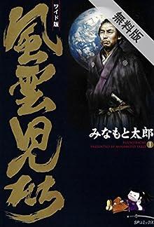 風雲児たち 1巻【期間限定 無料お試し版】 (SPコミックス)