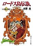ロードス島伝説3 栄光の勇者 (角川スニーカー文庫)