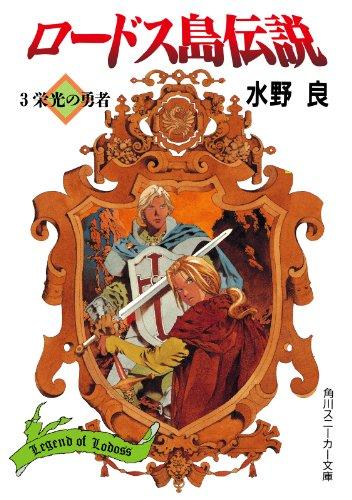 ロードス島伝説3 栄光の勇者 (角川スニーカー文庫)の詳細を見る
