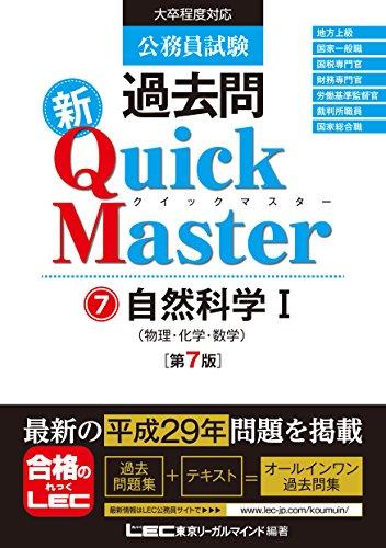 公務員試験 過去問 新クイックマスター 自然科学I (物理・化学・数学) 第7版