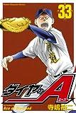 ダイヤのA(33) (講談社コミックス)