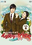 メイキング・オブ・イタズラなKiss〜Playful Kiss Vol.2 [DVD]