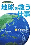 地球を救う仕事〈3〉命を助けたい―14歳になったら考える (14歳になったら考える地球を救う仕事 3)