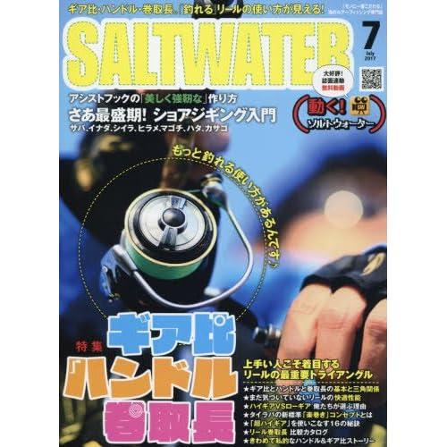 SALT WATER(ソルトウォーター) 2017年 07 月号 [雑誌]