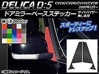 AP ドアミラーベースステッカー カーボン調 ミツビシ デリカD:5 CV1W/CV2W/CV4W/CV5W 2007年1月~ サイドバイザー無し車用 ピンク AP-CF645-PI 入数:1セット(2枚)