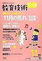 教育技術小三・小四 2019年 11 月号 [雑誌]