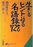 生きるヒントになる名語録728 (知的生きかた文庫)